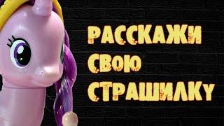 Сериал Пони в школе Расскажи свою страшилку 29 серия