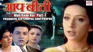 "Aap Beeti- B.R Chopra's Superhit Hindi Tv Serial   Woh Kaun Hai -Part-1""   Sunny Films  "