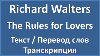 Richard Walters The Rules For Lovers текст перевод и транскрипция слов