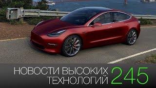 Новости высоких технологий #245: новые модели Tesla и самый маленький дом