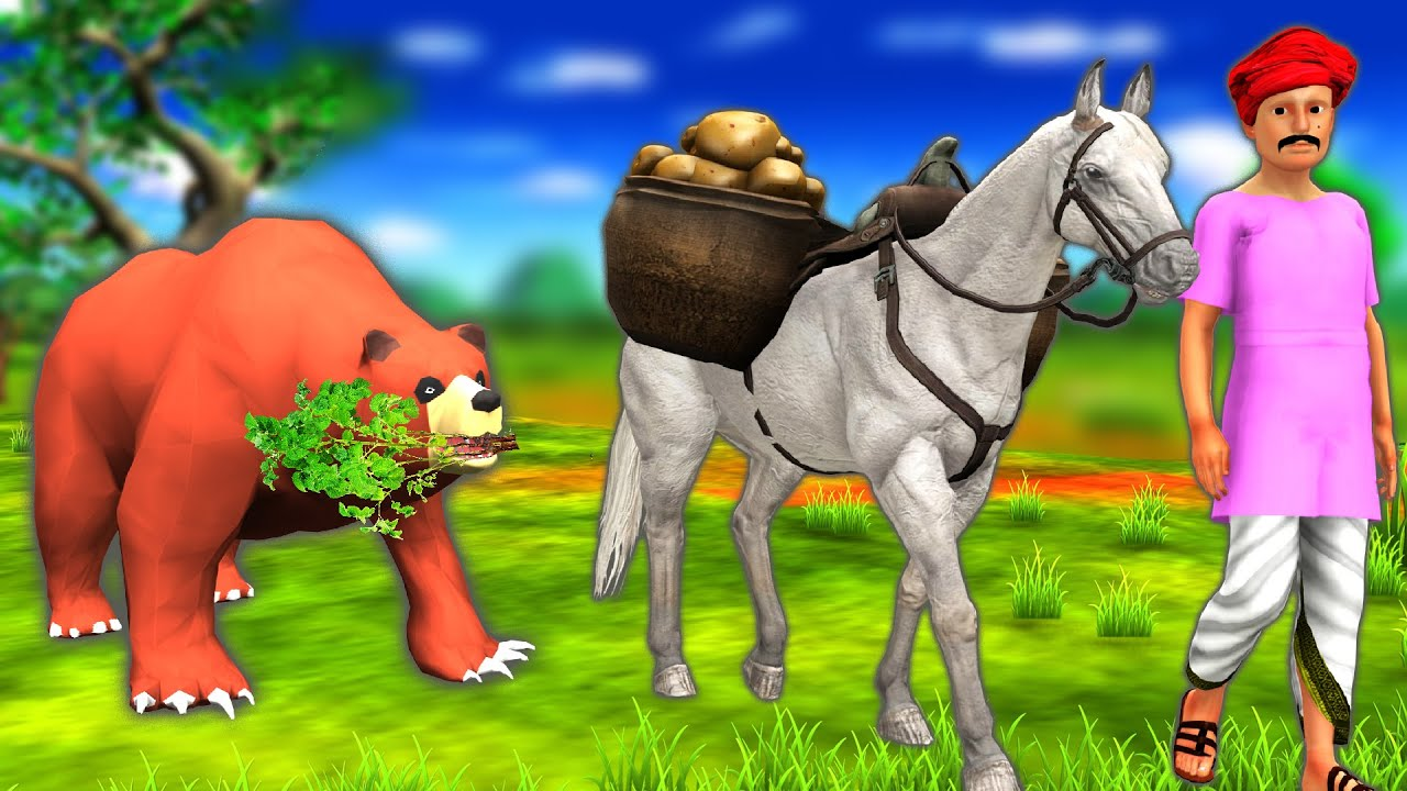 भालू घोड़ा और किसान Kahani - Hindi Kahaniya -Panchatantra Stories in Hindi - 3D Hindi Stories