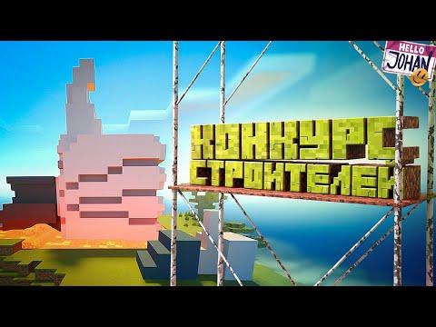 Конкурс строителей ( Minecraft / Far Cry 6 )