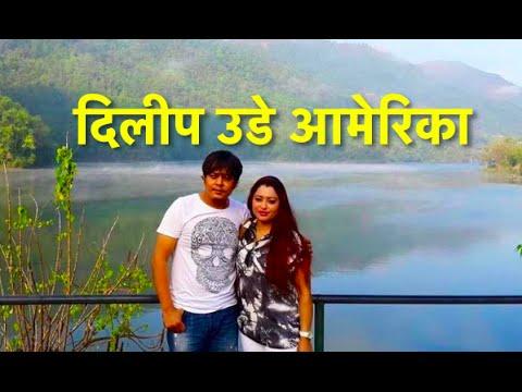 Dilip Rayamajhi flies to the usa   दिलीप रायमाझी अमेरिका उडे