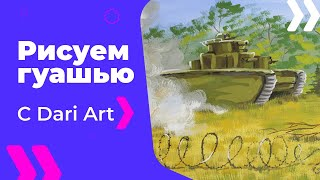 Как нарисовать танк гуашью! #Dari_Art #рисоватьМОЖЕТкаждый(Спасибо за идеи к видео! Анастасия Сотникова Хотелось бы рисунки ко дню победы!)) Анастасия Рыжикова в честь..., 2016-04-29T06:15:59.000Z)