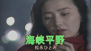 松永ひとみ - 夢海峡
