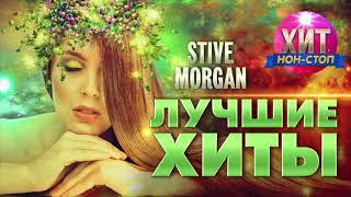 Stive Morgan  - Лучшие Хиты