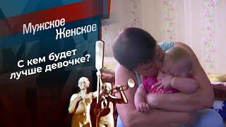 Не плачь, Алиса. Мужское / Женское. Выпуск от 21.10.2020