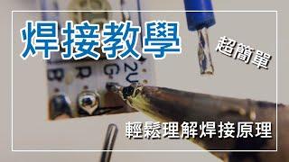 【教學】焊接電子電路理解原理什麼都會焊