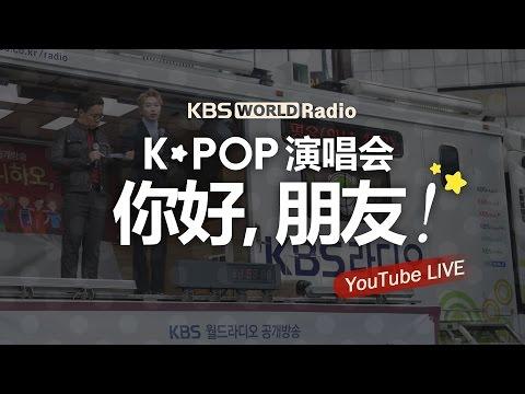 K-Pop Concert - Hello, Friend!