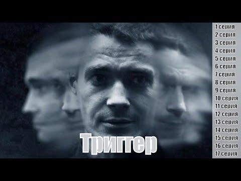 Триггер 1, 2, 3, 4, 5, 6, 7, 8, 9, 10, 11, 12, 13, 14, 15, 16, 17 серия / 2019 / сюжет, анонс