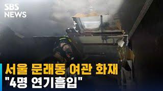 """서울 문래동 여관서 불…""""4명 연기흡입&quo…"""