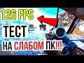 ТЕСТЫ BATTLEFIELD 5 НА СЛАБОМ ПК / GTX 1050 (2 Gb) / CORE i3