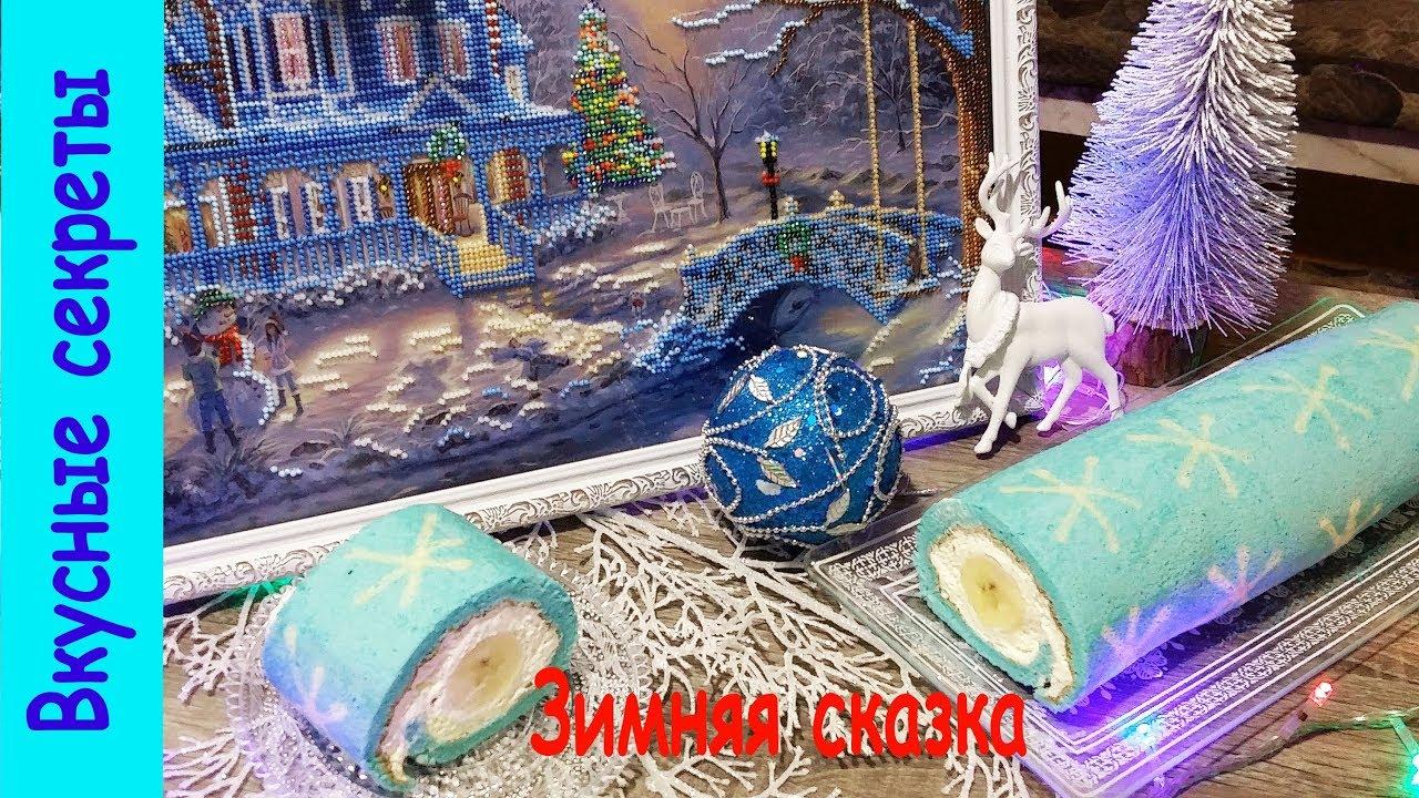 Новогодний Бисквитный Рулет Зимняя сказка - нежный десерт для зимних праздников!