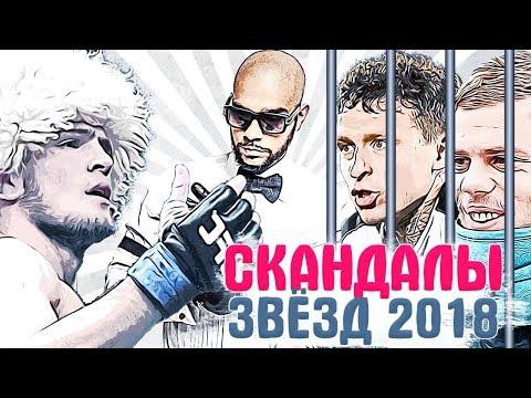 САМЫЕ ГРОМКИЕ СКАНДАЛЫ ЗВЕЗД 2018 года. ИТОГИ 2018 ГОДА - Видео онлайн