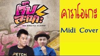 เจ็บละเนาะ เพชร สหรัตน์ Feat เอ มหาหิงค์ คาราโอเกะ Midi Cover