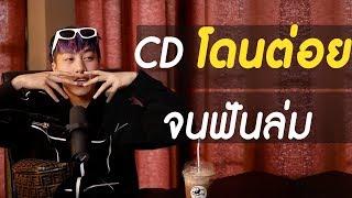 CD GUNTEE - โดนต่อยจนฟันล่ม