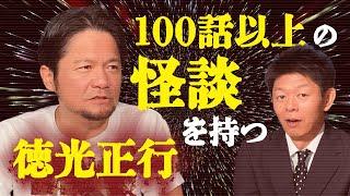 【徳光正行 怪談】100話以上の怪談を持つ男 徳光正行さん登場!