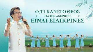 Greek Christian Music | Ό,τι κάνει ο Θεός για τον άνθρωπο είναι ειλικρινές | Αντρικό σόλο