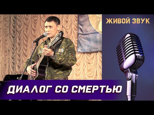 Сергей Пестов - ДИАЛОГ СО СМЕРТЬЮ
