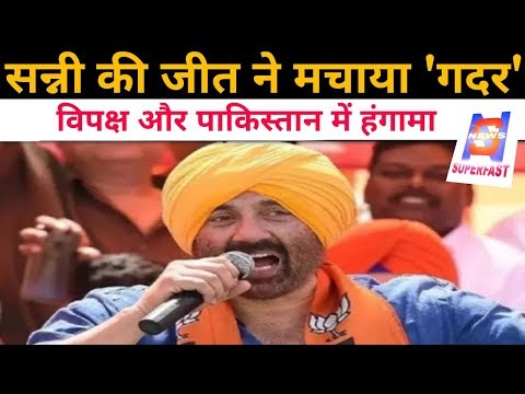 सन्नी देओल की गदर मचाने वाली जीत|Sunny deol elected from Gurdaspur|Election result 2019