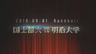 2019 関東学生秋季リーグ国士舘大-明治大学