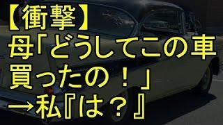 【衝撃】母「どうしてこの車買ったの!」→私『は?』