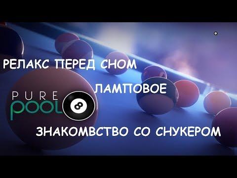 Симулятор бильярда от поклонника игры снукер  ( видео релакс , смотреть перед сном)