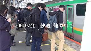 At Musashi Kosugi station in Kawasaki, near Tokyo in Japan, Commute...