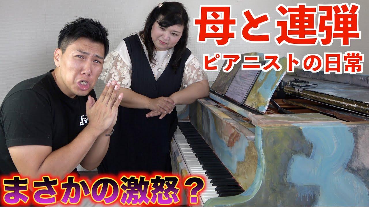 【ルーティン】連弾で母親に怒られてしまうピアニストの日常/Fly Me To The Moon,ハンガリー舞曲