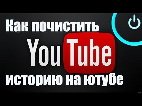 Как убрать рекомендованные видео и историю на YouTube