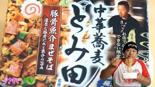 【セブン】中華蕎麦 とみ田 豚骨魚介まぜそばがうま過ぎ! 福岡のYouTuber 宇佐美ダイ