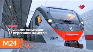 """""""Это наш город"""": на станции Нахабино началась реконструкция - Москва 24"""