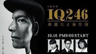 【無料視聴方法】ドラマ「IQ246 華麗なる事件簿」織田裕二 ・各話あらす...