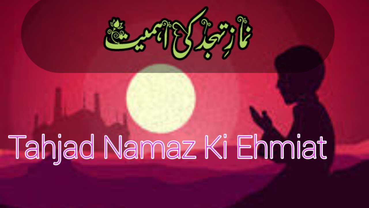 Namaz e Tahjad ki Ehmiat | Islamic Whatsapp Status | Molana Tariq Jameel
