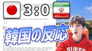 日本vsイラン3-0 韓国のネットの反応 | AFCアジアカップ2019