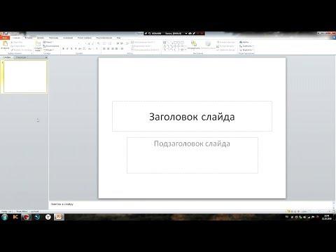 Как создать презентацию Microsoft PowerPoint 2010 на Windows 7 ?