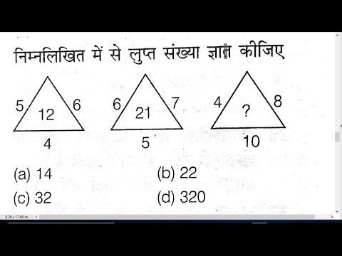 railway group d math /mathematics for railway exams /rpf ,group d ,alp loco pilot