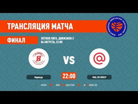 Надежда – Mail.ru Group. Летняя лига. Дивизион 3. Финал