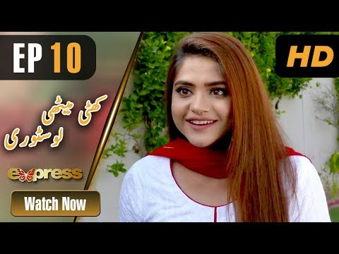 Pakistani Drama | Khatti Methi Love Story - Episode 10 | Exp