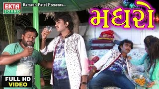 Madhro Pidho | Jignesh Kaviraj 2017 New Full HD Video Song | Janu Mari Jaan