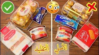 تحدي سويت اكلات بالأكل الأصلي ضد التقليد 🥵!! ايش الأفضل ؟!😰