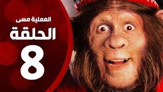 مسلسل العملية مسي - الحلقة الثامنة - بطولة احمد حلمي - Operation Messi Series HD Episode 08