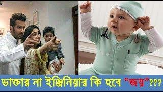 শাকিব অপু বললেন জয় বড় হয়ে কি হবে  || shakib khan apu biswas ||  abraham khan joy