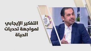 م. طارق العبداللات - التفكير الإيجابي لمواجهة تحديات الحياة