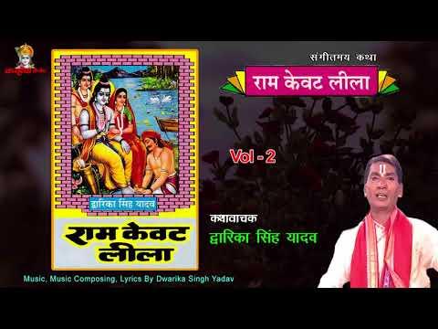 Ram Kewat Leela Vol 2 / Sangeetmay Ramayan Katha / Dwarika Singh Yadav / MP3 Jukebox