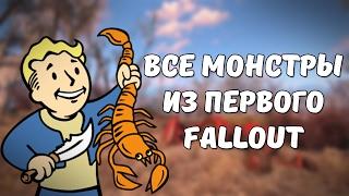 Монстры из первого Fallout