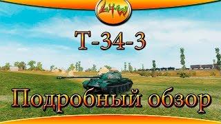 Т-34-3 Подробный обзор ~World of Tanks~