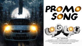 dim-dip-promo-song-dim-dip-new-tamil-movie-gana-kabila-monish-kumar-revathi-hamara-cv