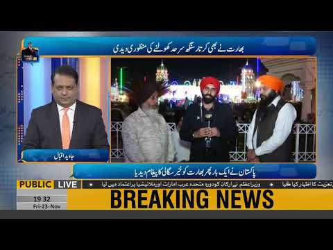 Indian and Pakistani Sikhs reaction on Kartarpur Border opening