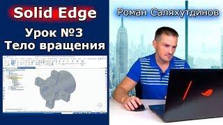 Solid Edge. Урок №3. Деталь типа тело вращения | Роман Саляхутдинов
